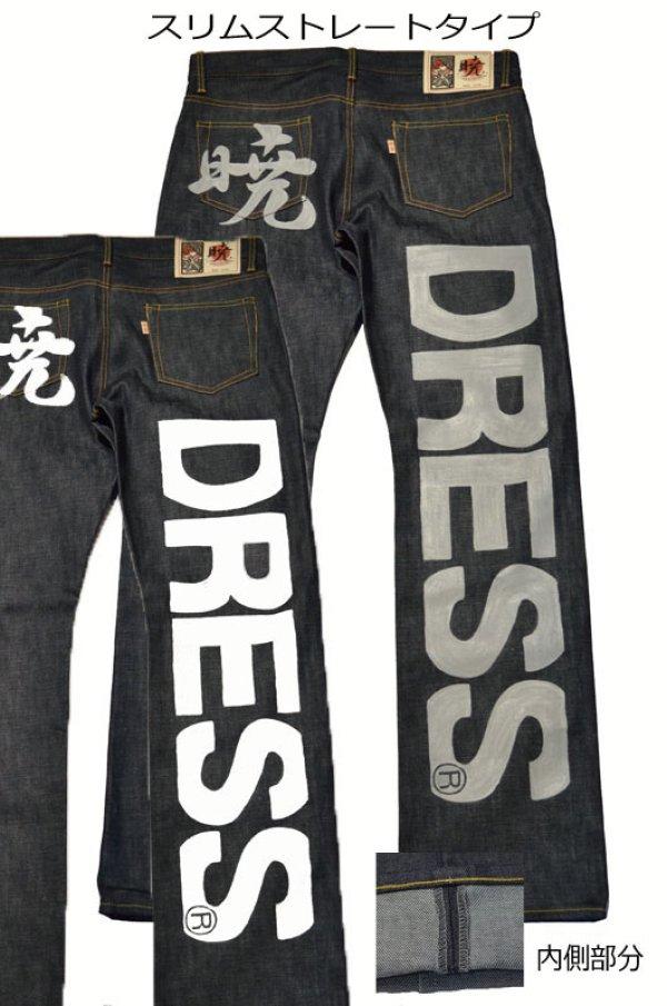 画像1: DRESS×暁コラボジーンズ [スリムストレート]