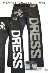 DRESS×暁コラボジーンズ [セルヴィッチ スリムストレート]